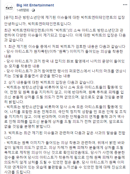 """防弹少年团经济公司为成员着""""蘑菇云T恤""""道歉"""