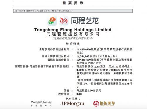 同程艺龙预计11月底香港上市 计划发售1.438亿股