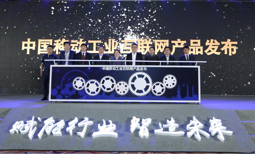 中国移动首次发布工业互联网系列产品