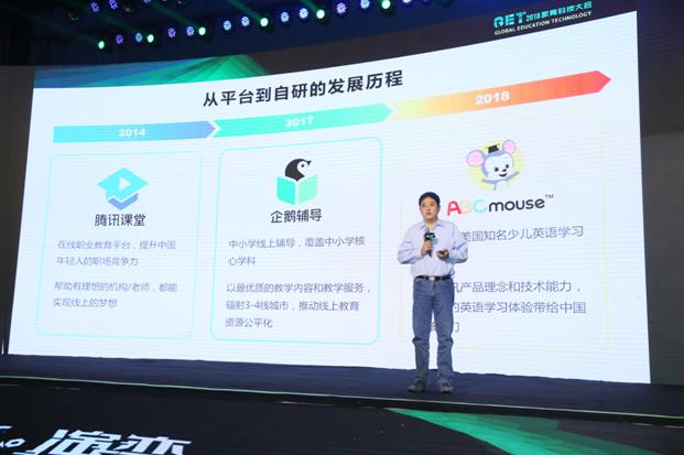 腾讯教育陈书俊:数字技术推动K12教育智慧升级