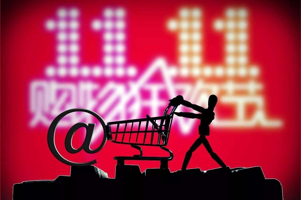 """佛系买家错峰购物 """"双11""""的便宜你占到了吗?"""