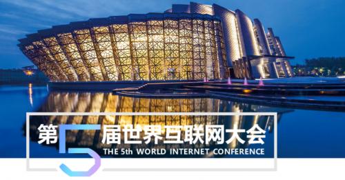 第五届互联网大会 互联网之光博览会四大亮点全解读