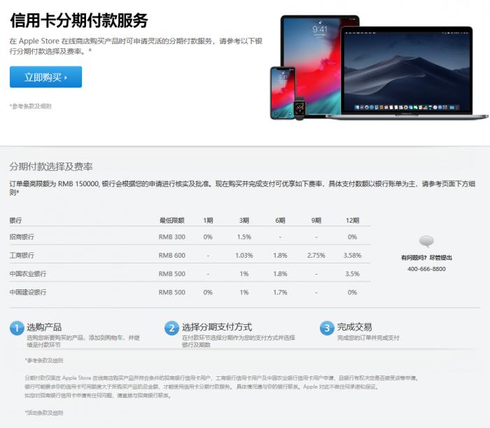 苹果中国官网重新上线免息分期付款服务