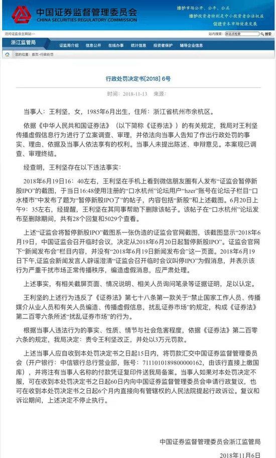 """杭州女子传播谣言""""证监会暂停IP"""