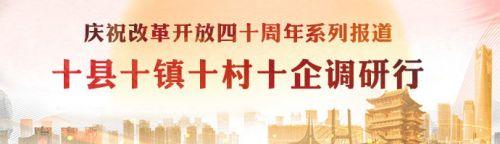 苏州工业园区:建设世界一流高科技产业园区