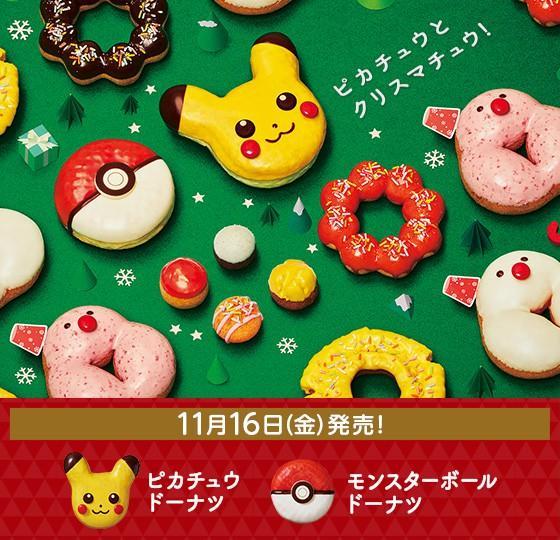 """日本开售皮卡丘甜甜圈 卖相太差皮神变""""邪神"""""""
