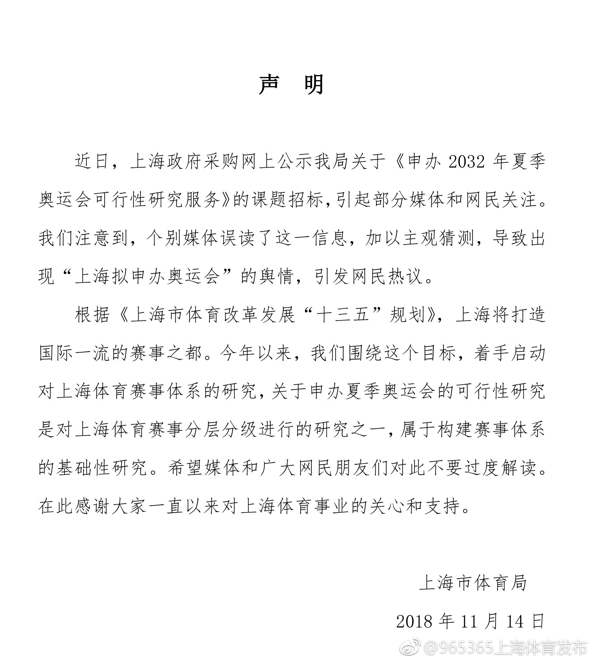 上海市体育局:上海拟申办2032年夏季奥运会消息系误读