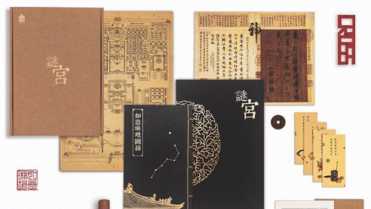 故宫推首款互动解谜游戏书 24小时众筹金额创中国出版业纪录