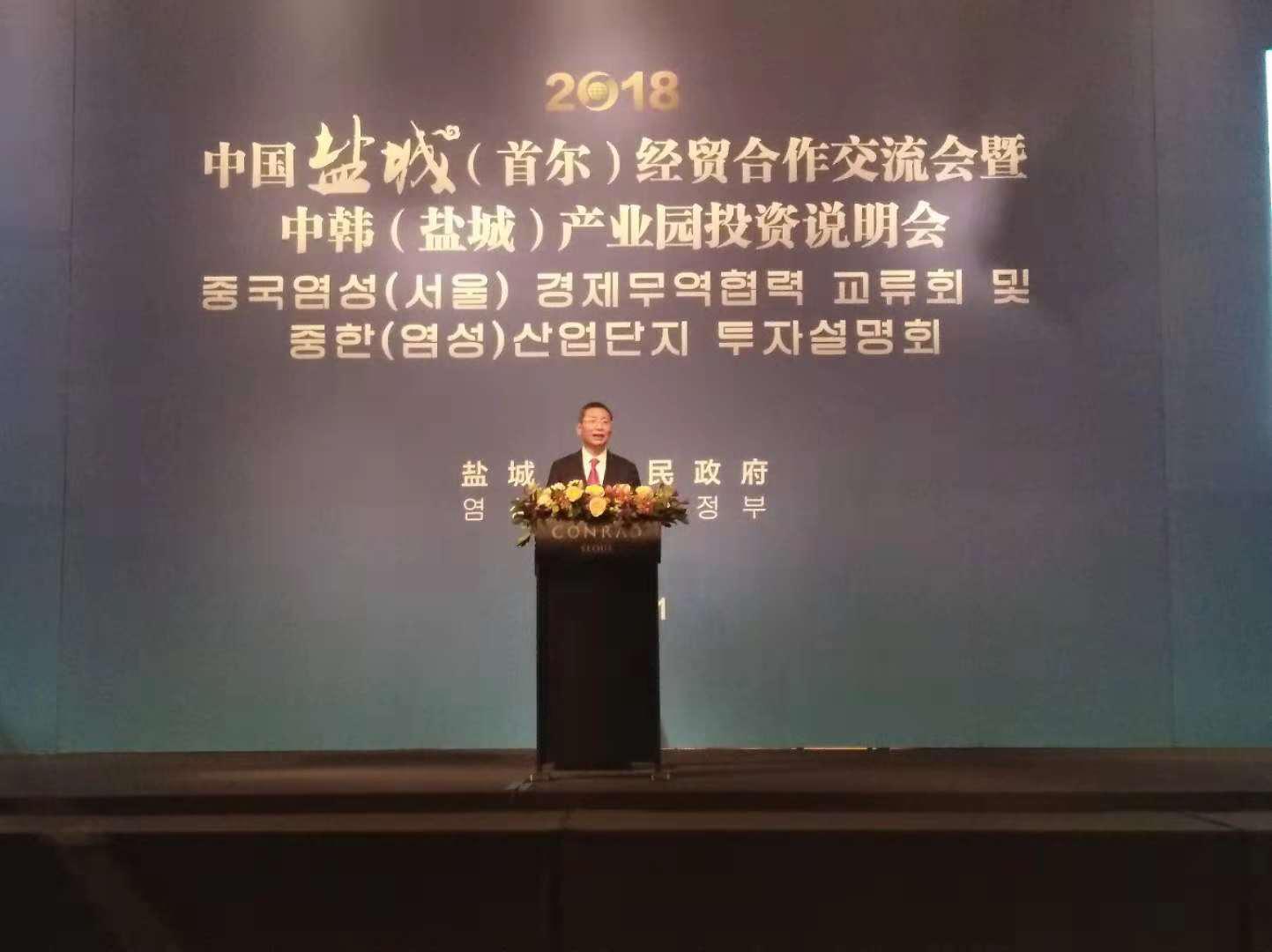 盐城书记戴源:申办中韩贸易博览会 打造盐城中韩合作发展新标杆
