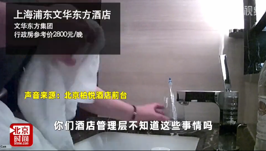 北京柏悦酒店回应卫生丑闻:不会有这种低级问题