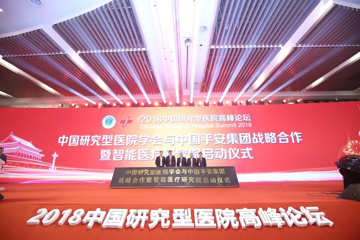 中国研究型医院学会与中国平安共建智能医疗研究院