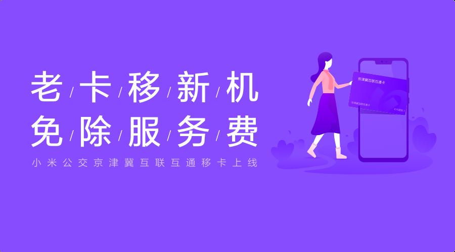 小米公交继续领跑业内 新增京津冀/苏州移卡
