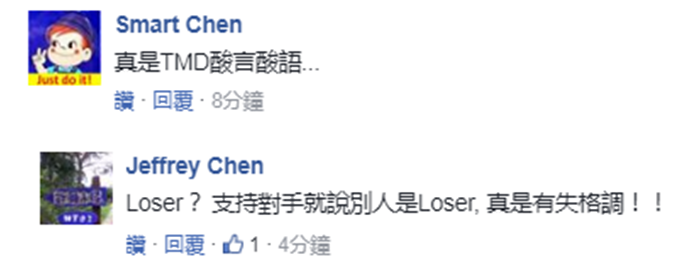 """支持韩国瑜的都是""""Loser""""?吕秀莲爆奇葩言论引台民众怒火"""