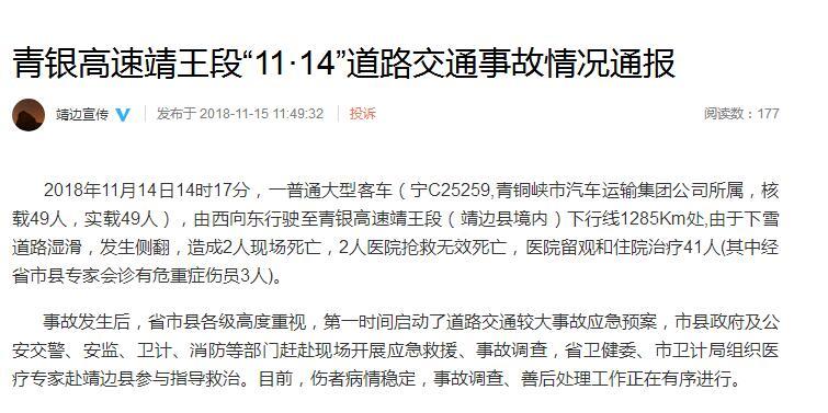 宁夏客车在陕西靖边高速上发生翻车 致4死41伤