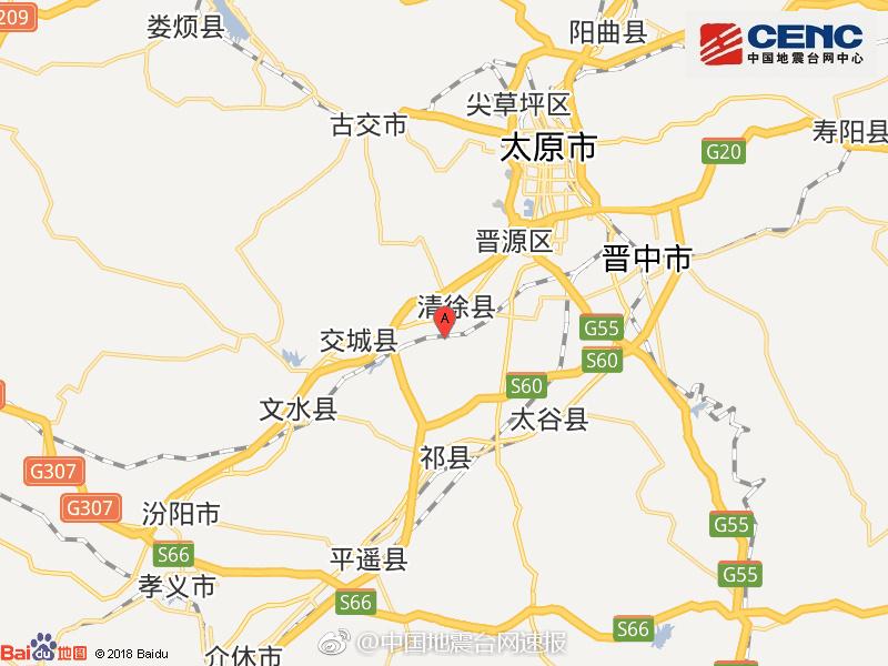 山西太原市清徐县发生3.1级地震