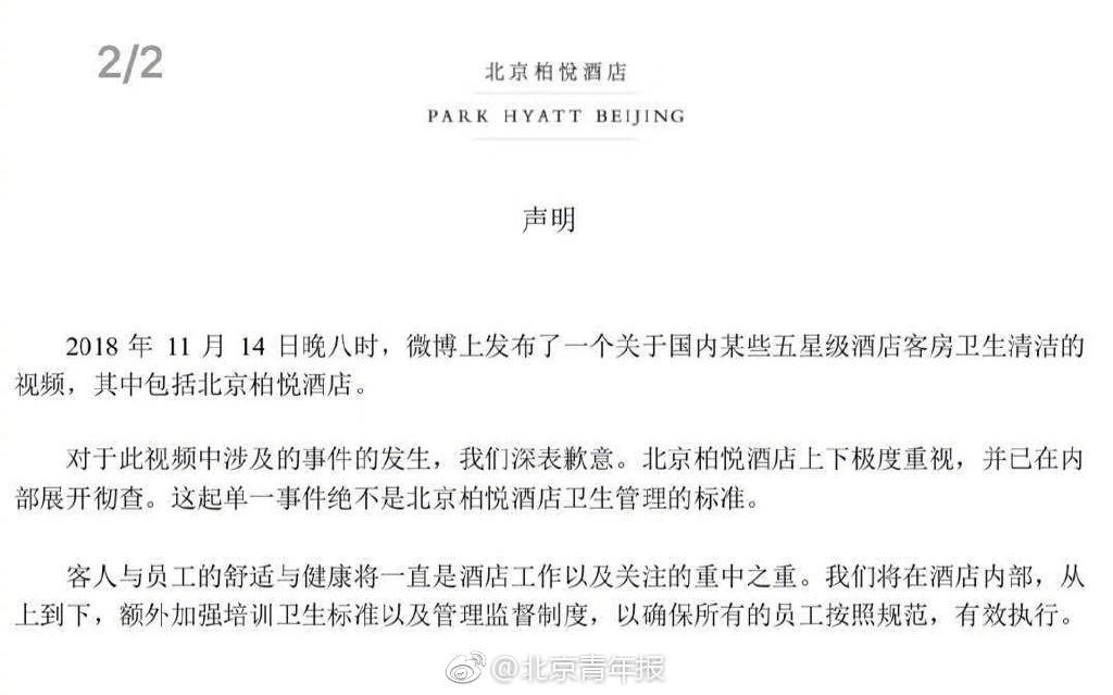 北京酒店回应卫生事件:柏悦道歉  康莱德、颐和安缦称正在调查
