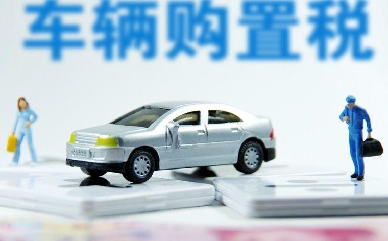 发改委:未研究或建议汽车购置税减半