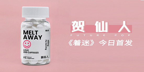 贺仙人新歌《着迷》首发 极简风格尽显贺式浪漫