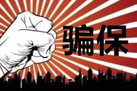 """沈阳市第一时间调查央视曝光""""骗保""""问题"""