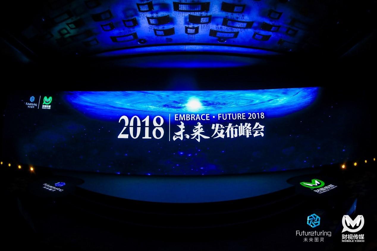 """2018未来发布峰会发布""""图灵指数""""引领AI风向标"""