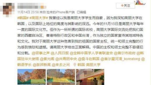 韩国名校被中国网友举报:将西藏与印度并列!