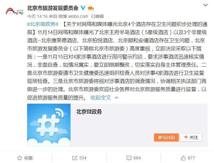 北京旅游委:对4家被曝卫生问题酒店警示约谈