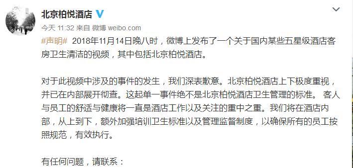 北京柏悦酒店回应卫生问题:道歉并展开彻查