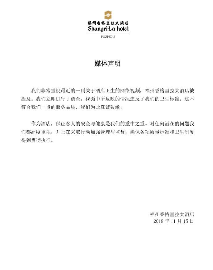 被爆存严重卫生问题 福州香格里拉大酒店道歉