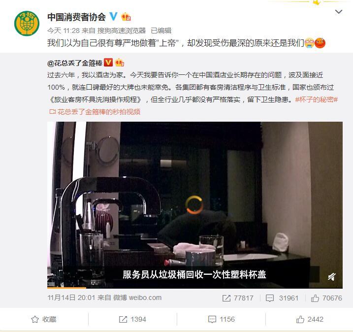 中消协评五星级酒店卫生问题:受伤最深的还是消费者
