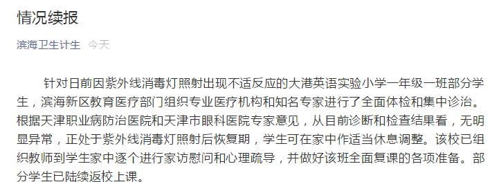 天津小学生被紫外线灯照射9小时后续:学生无明显异常
