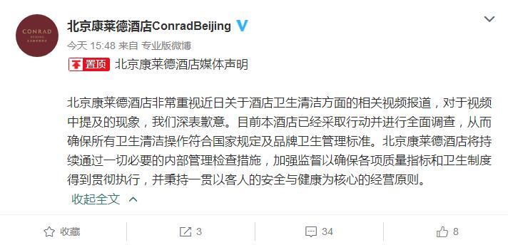 北京康莱德酒店就卫生事件致歉 将全面调查