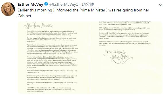 又走一位!英国工作和养老金部大臣宣布辞职