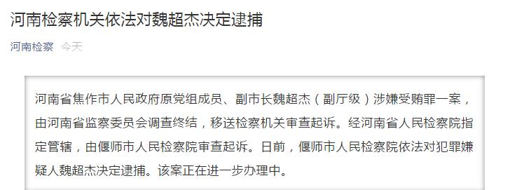 河南焦作市原副市长魏超杰被逮捕:涉嫌受贿,系主动投案