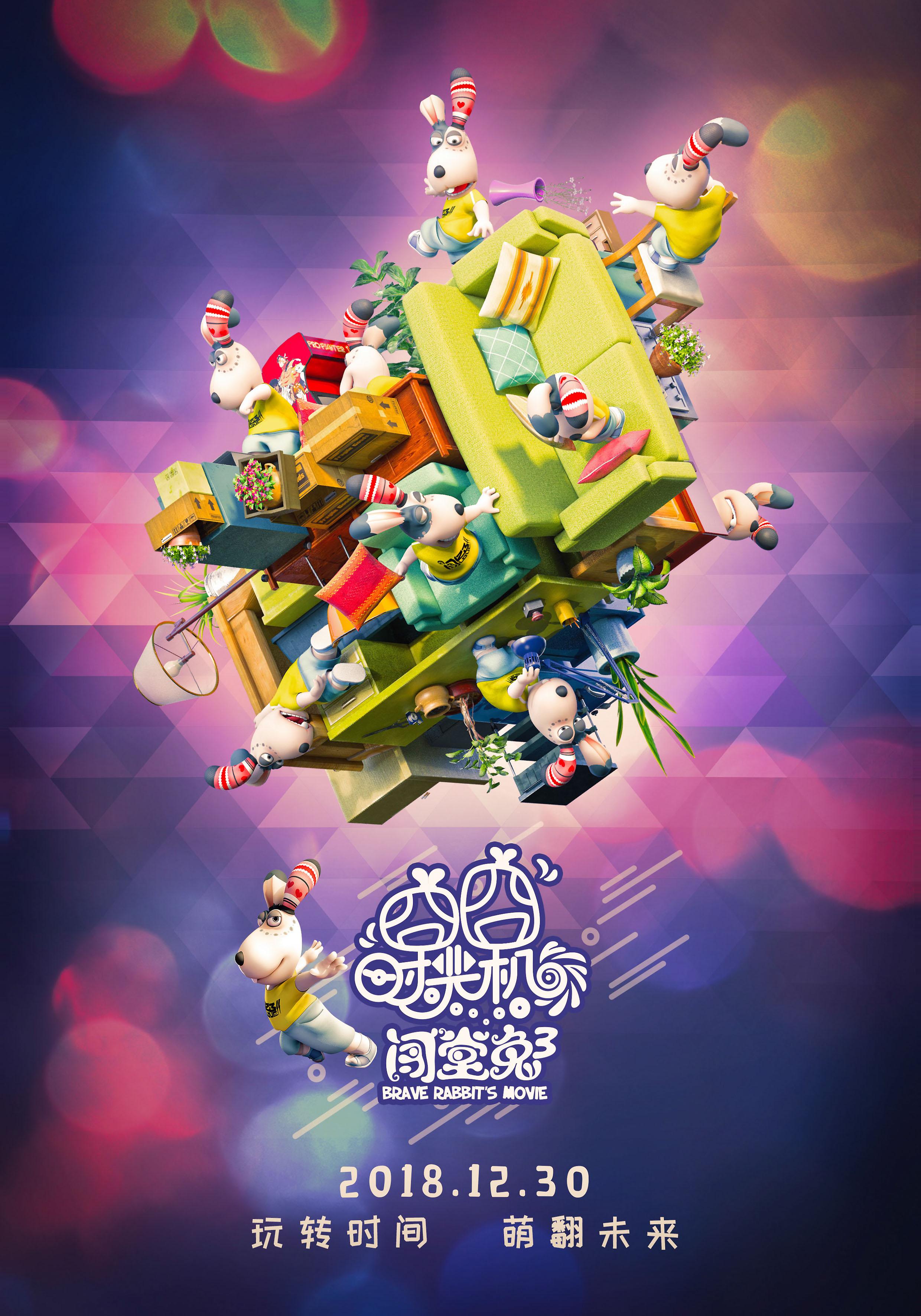 《闯堂兔3》定档12月30日 萌兔玩转时光机