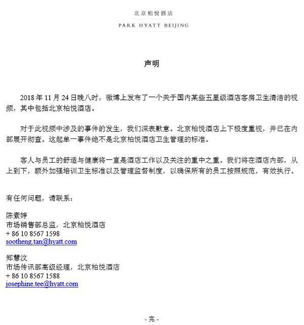 北京柏悦酒店回应卫生乱象:不代表卫生管理标准