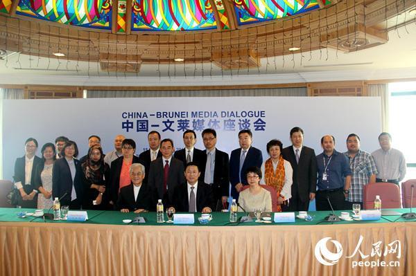 中国—文莱媒体座谈会在斯里巴加湾举行