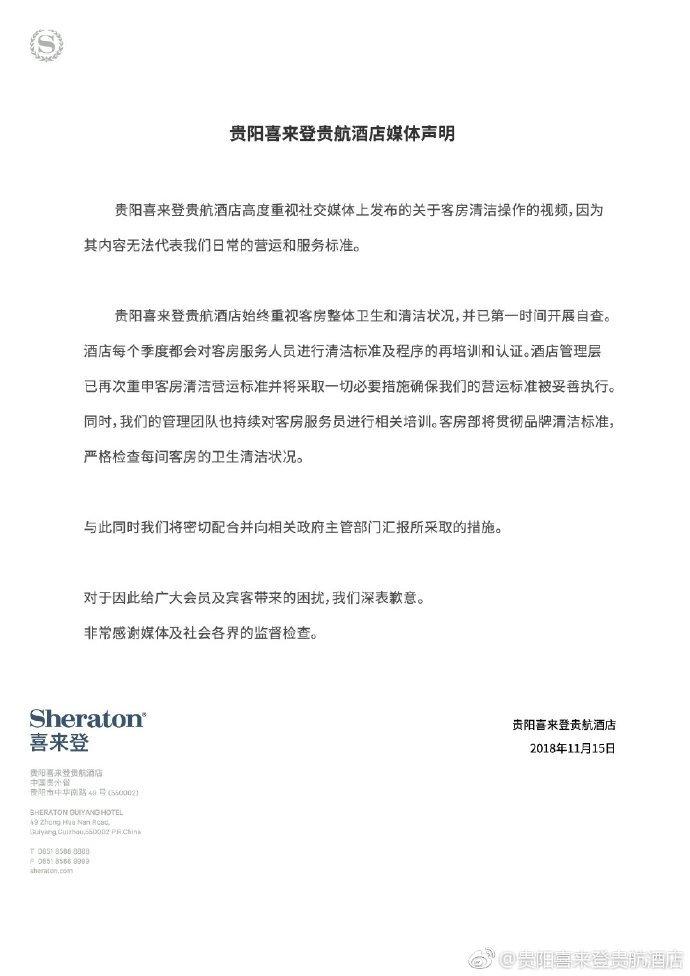 贵阳喜来登贵航酒店回应卫生丑闻:视频无法代表日常标准