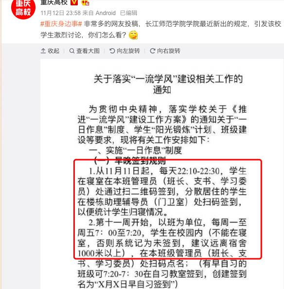 重庆一高校要求学生早晚签到,并建议早起签到点离宿舍一千米