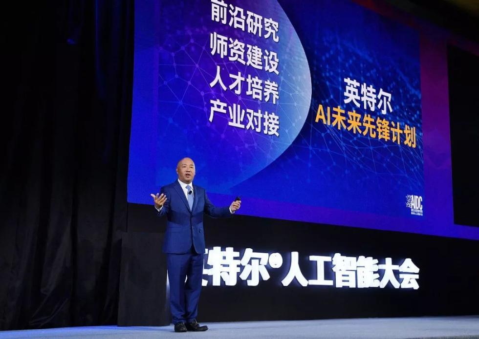 """英特尔宣布""""AI未来先锋计划""""推进AI科研与人才培养"""