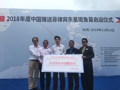媒体:中国再向菲律宾赠送10万尾鱼苗