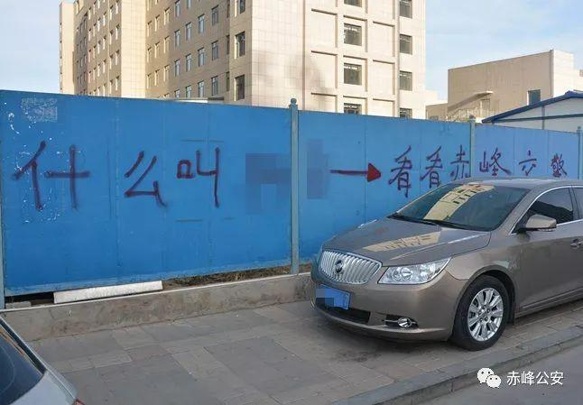 对交警处罚不满赤峰一男子墙上喷字辱骂交警,已被拘留
