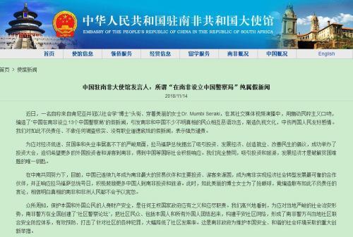 在南非设立中国警察局?中国驻南非大使馆:假新闻