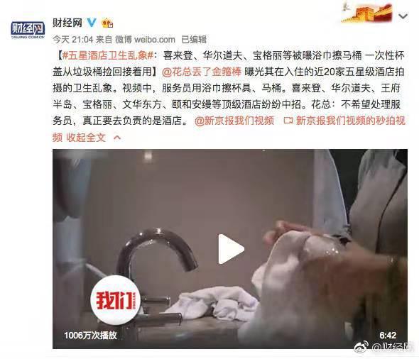 五星酒店曝光卫生丑闻 公关部回应:已下班