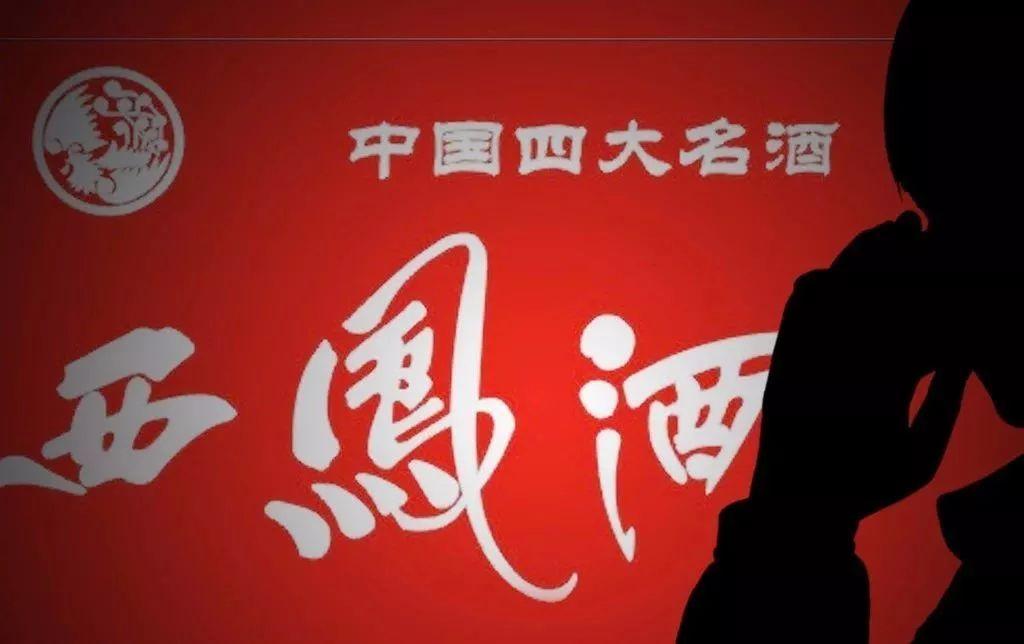 """西凤酒塑化剂魔咒难除 8年4次IPO或再遇""""落凤坡"""""""