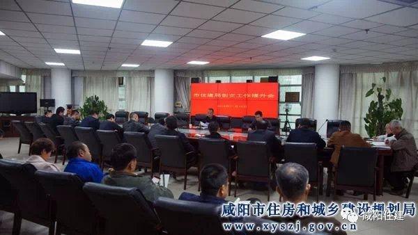 咸阳市住建规划局组织召开创文工作提升会