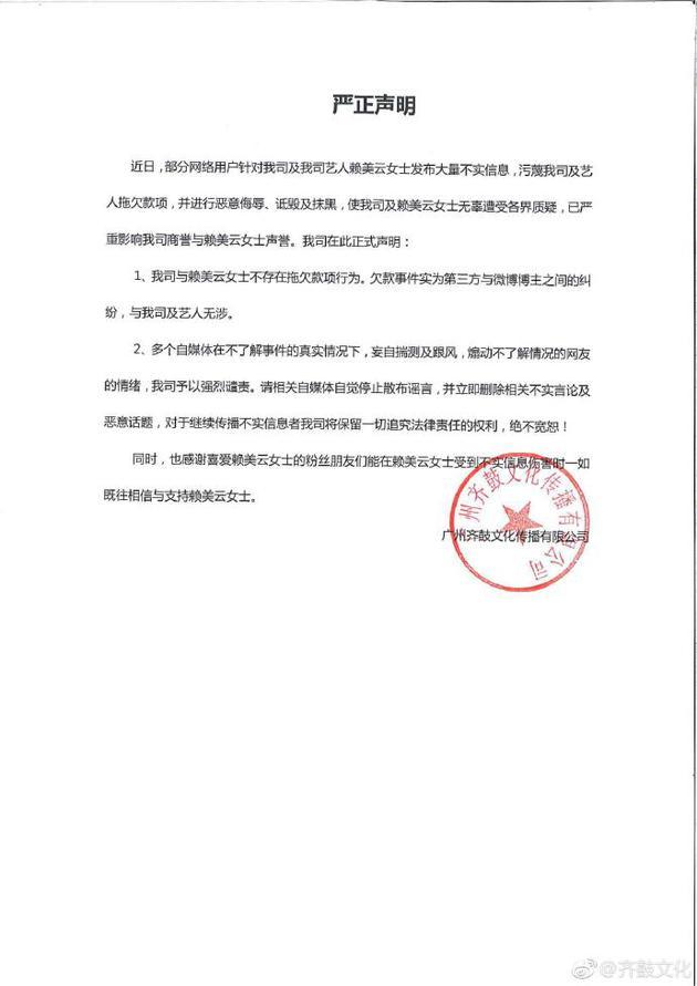 赖美云公司否认拖欠宣传费:系第三方与博主纠纷
