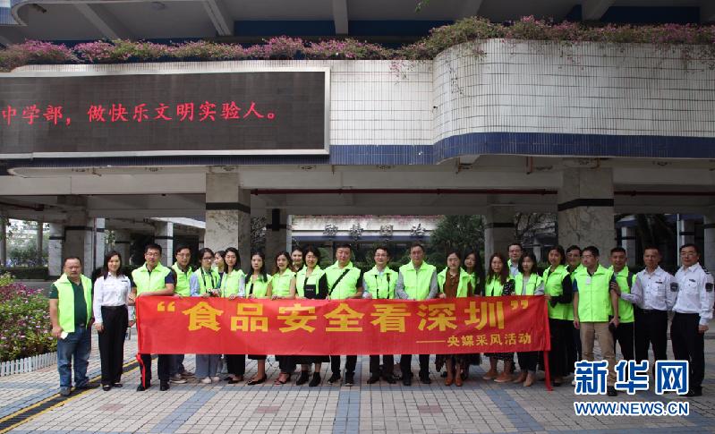 深圳:打造市民满意的食品安全城市