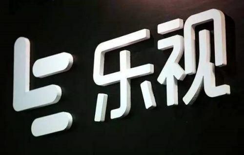 乐视网:短期没有现金支持 无法按时偿贷19.14亿元