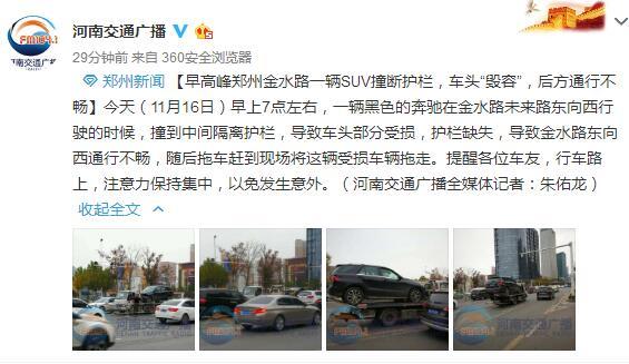 """郑州金水路一辆SUV撞断护栏 车头""""毁容"""""""