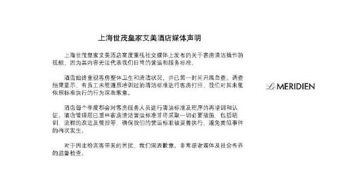 上海世茂皇家艾美酒店就卫生丑闻致歉:非日常服务标准